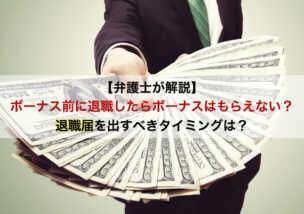 【弁護士が解説】ボーナス前に退職したらボーナスはもらえない?退職届を出すべきタイミングは?