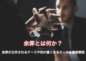 余罪とは何か?余罪が立件されるケースや刑が重くなるケースを徹底解説