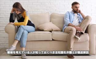 離婚を考えている人が知っておくべき全知識を弁護士が徹底解説