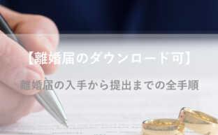 【離婚届のダウンロード可】離婚届用紙の入手から提出までの全手順