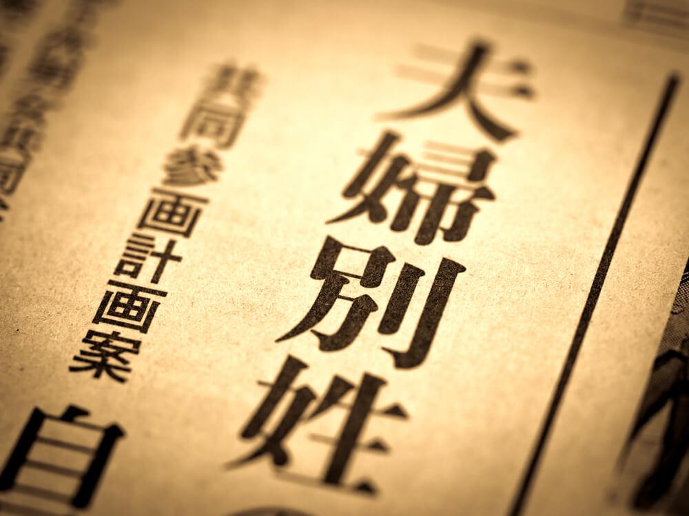 日本で行われた夫婦別姓の審議の歴史