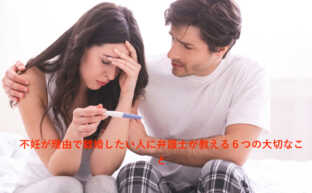 不妊が理由で離婚したい人に弁護士が教える6つの大切なこと