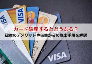 カード破産するとどうなる?破産のデメリットや借金からの脱出手段を解説