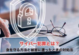サイバー犯罪とは?身を守る方法と被害に遭ったときの対処法