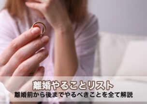 離婚やることリスト〜離婚前から後までやるべきことを全て解説