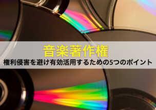 音楽著作権―権利侵害を避け有効活用するための5つのポイント