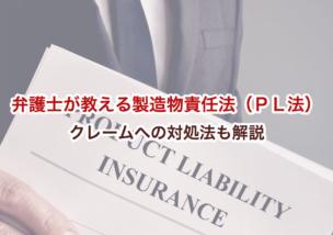 弁護士が教える製造物責任法(PL法)|クレームへの対処法も解説