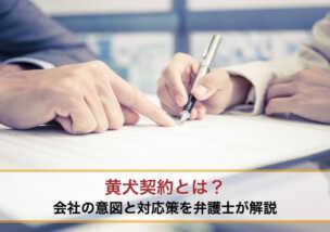 黄犬契約(おうけんけいやく)とは?会社の意図と対応策を弁護士が解説