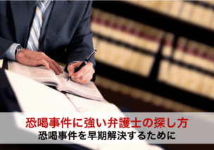 恐喝事件に強い弁護士の探し方〜恐喝事件を早期解決するために