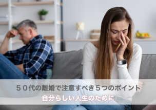 50代の離婚で注意すべき5つのポイント〜自分らしい人生のために