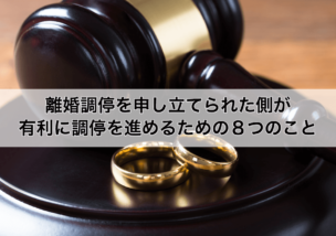 離婚調停を申し立てられた側が有利に調停を進めるための8つのこと