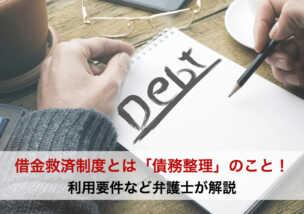 借金救済制度とは「債務整理」のこと!利用要件など弁護士が解説