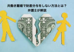 共働き離婚で財産分与をしない方法とは?弁護士が解説