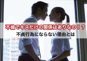 【弁護士が解説】不倫でキスだけの関係はありなの!?不貞行為にならない理由とは