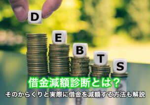 借金減額診断とは?そのからくりと実際に借金を減額する方法も解説