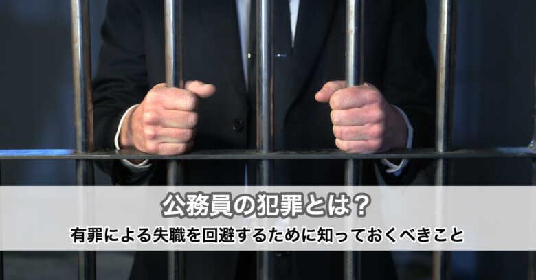 公務員の犯罪とは?有罪による失職を回避するために知っておくべきこと