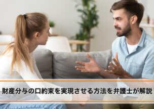 財産分与の口約束を実現させる方法を弁護士が解説