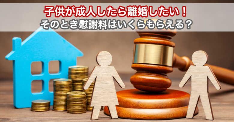 子供が成人したら離婚したい!そのとき慰謝料はいくらもらえる?