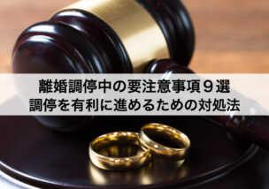 離婚調停中の要注意事項9選|調停を有利に進めるための対処法