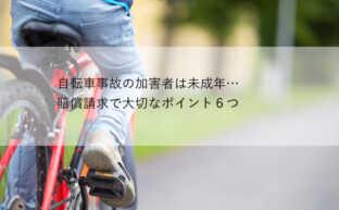 自転車事故の加害者は未成年…賠償請求で大切なポイント6つ