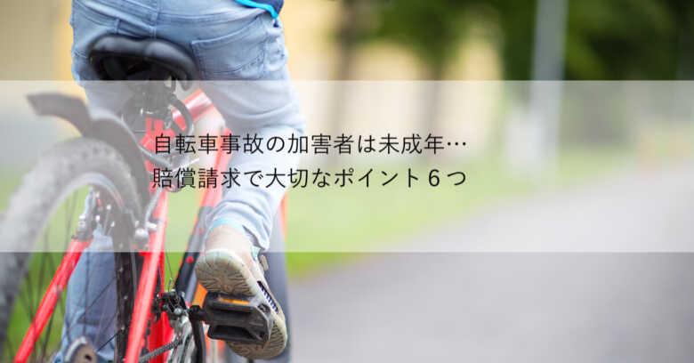 自転車事故 加害者 未成年