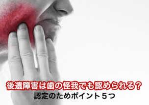 後遺障害は歯の怪我でも認められる?認定のためポイント5つ