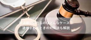 窃盗罪は意外に重い刑罰|罪が軽くなるケースと逮捕された時の対処法