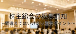 株主総会 招集通知