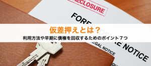 仮差押えとは?利用方法や早期に債権を回収するためのポイント7つ