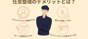 任意整理債務整理デメリット