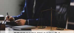 書類送検されても起訴されないために弁護士が教える10の重要な知識