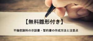 【雛形無料ダウンロード可】不倫の誓約書に関して知っておきたい9つのこと