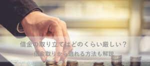 借金取りは職場までやって来る?現代の取り立て方法と適切な対処法